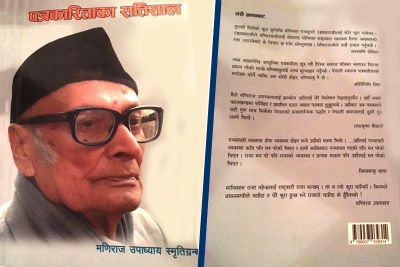 साप्ताहिक 'सही रास्ता' को नेपाली रूपान्तरण: समाज दैनिक
