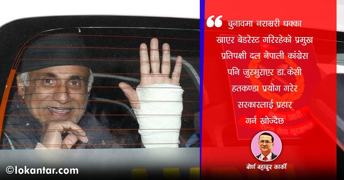गोविन्द केसीलाई नहेप सरकार, लोकमान र पराजुलीकै हालत होला !