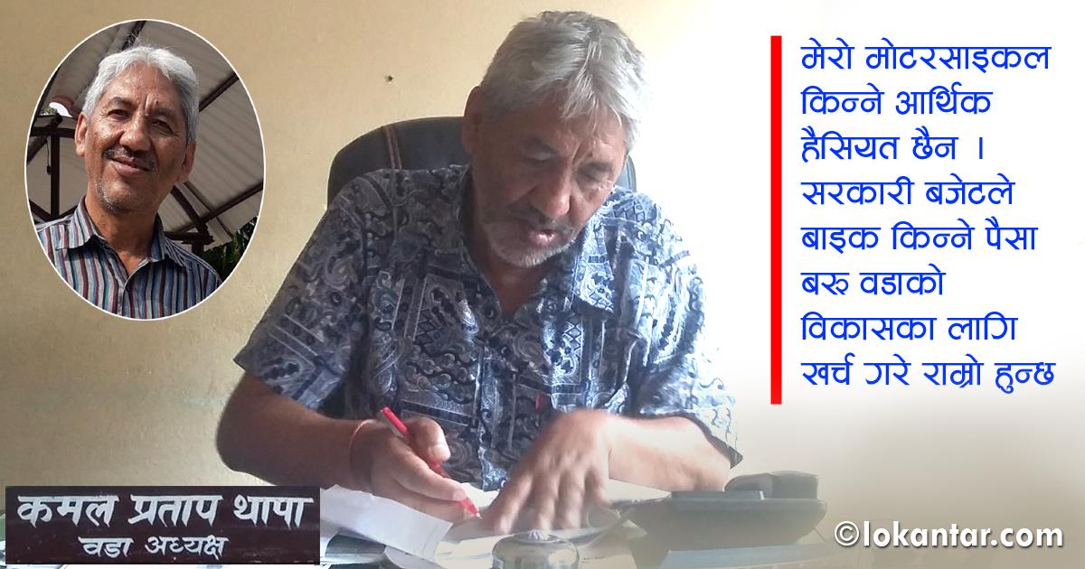 हजार रुपैयाँमा चुनाव जितेर साइकलमा हिँड्ने 'जनमतका धनी' वडाध्यक्ष