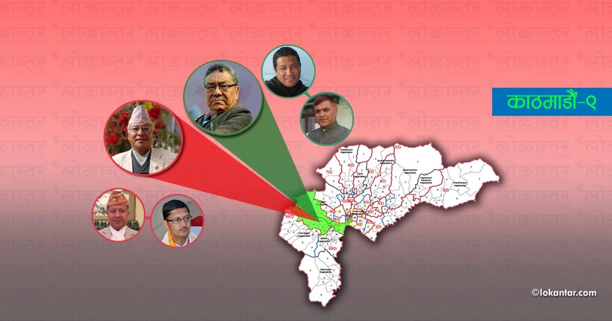 काठमाडौं ९ को चुनाव- जितेपनि हारेपनि ह्याट्रिक