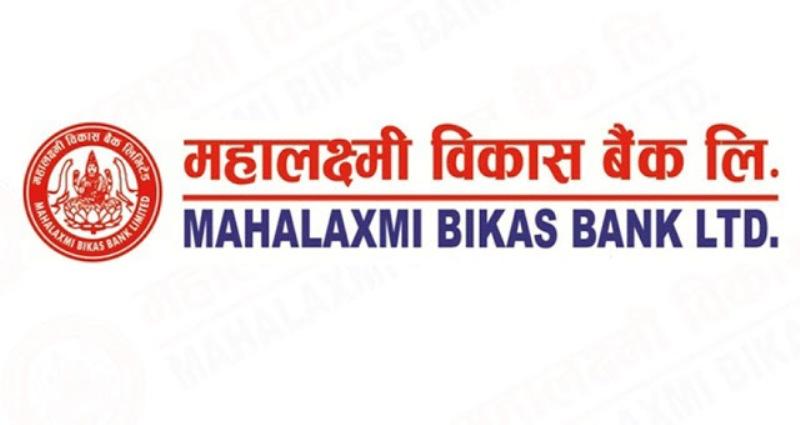 महालक्ष्मी विकास बैंकले माग्यो 'ब्रान्च म्यानेजर'सहित विभिन्न पदमा कर्मचारी