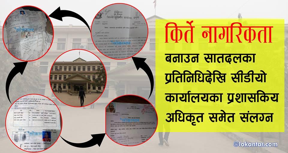 अझै रोकिएन नागरिकताको व्यापार, यसरी बन्छन् भारतीयहरू नेपाली नागरिक ! [लोकान्तर खोज]