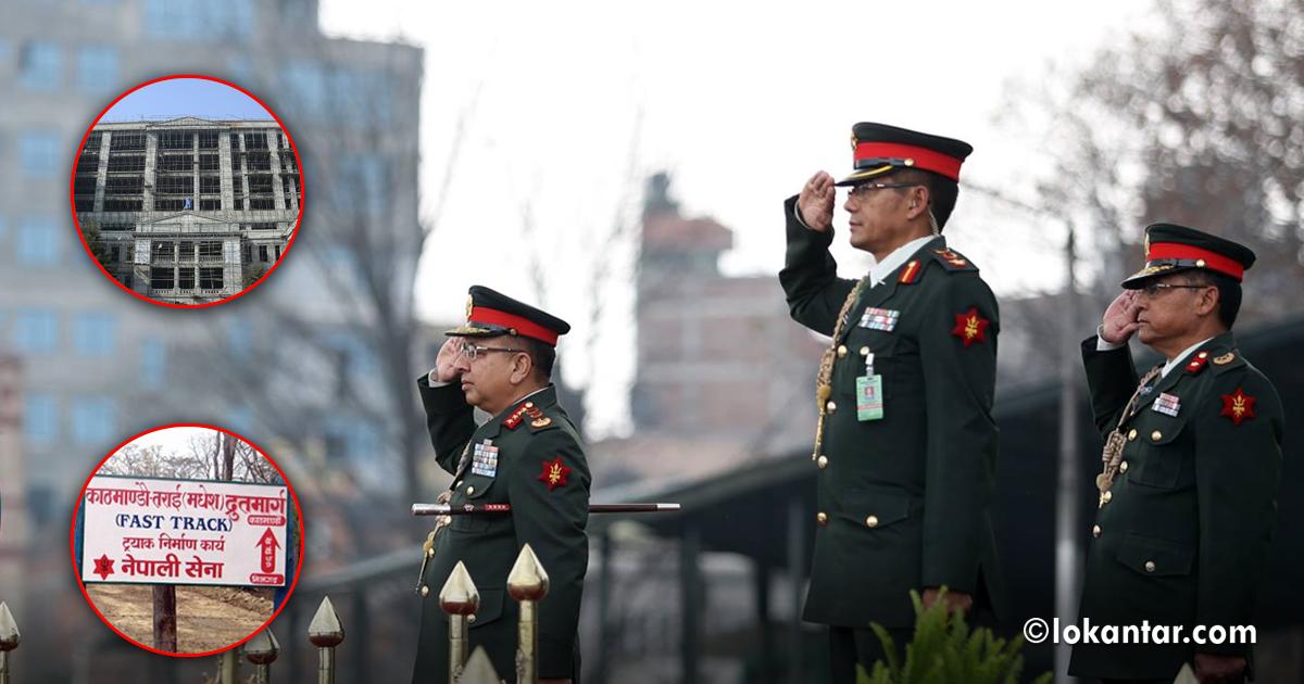 जता नाफा त्यतै नेपाली सेनाको आँखा, सेनाको हातमा बन्दुक कि बेल्चा ?