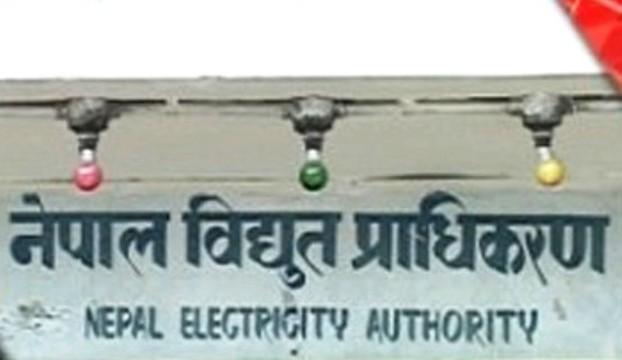 नेपाल विद्युत् प्राधिकरणको नतिजा सार्वजनिक (नामावलीसहित)