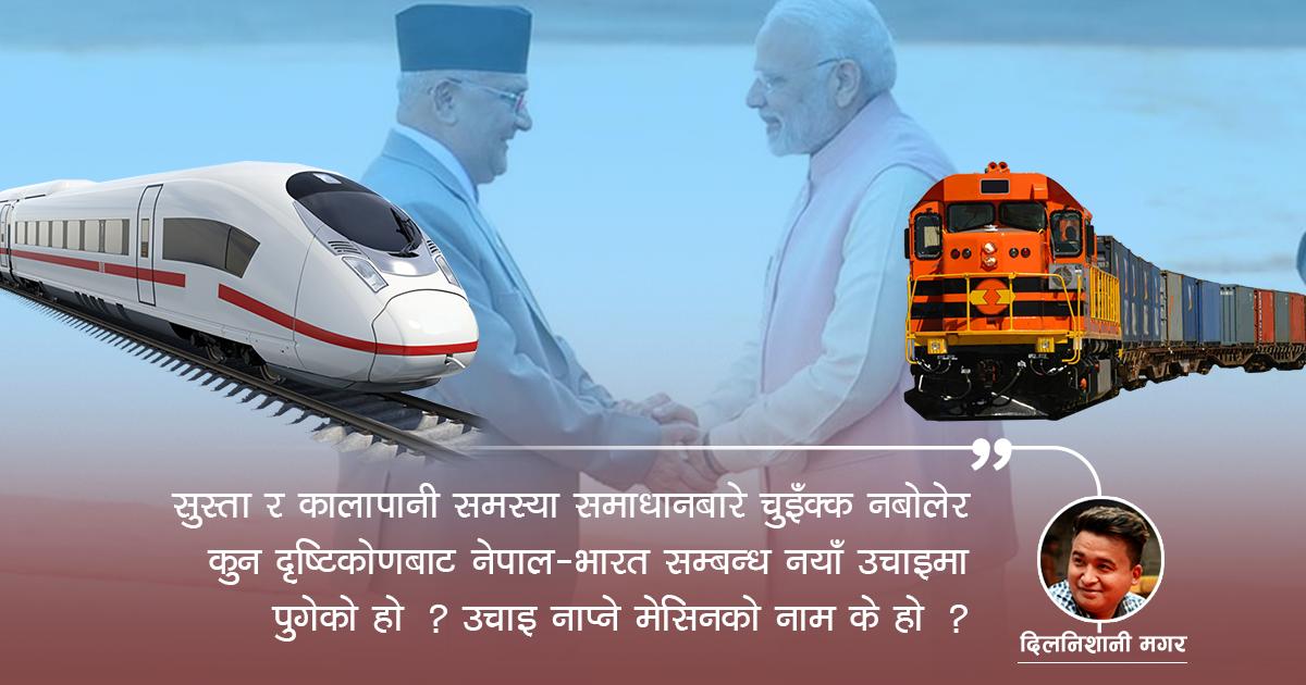 प्रधानमन्त्री ज्यू, रेलको डिब्बा चीनको कि भारतको ?