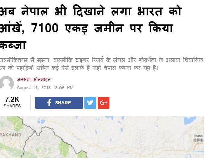 भारतीय पत्रिकाको हास्यास्पद दाबी - लेख्छ 'नेपालले भारतको ७१ सय एकड जमीन हडप्यो'