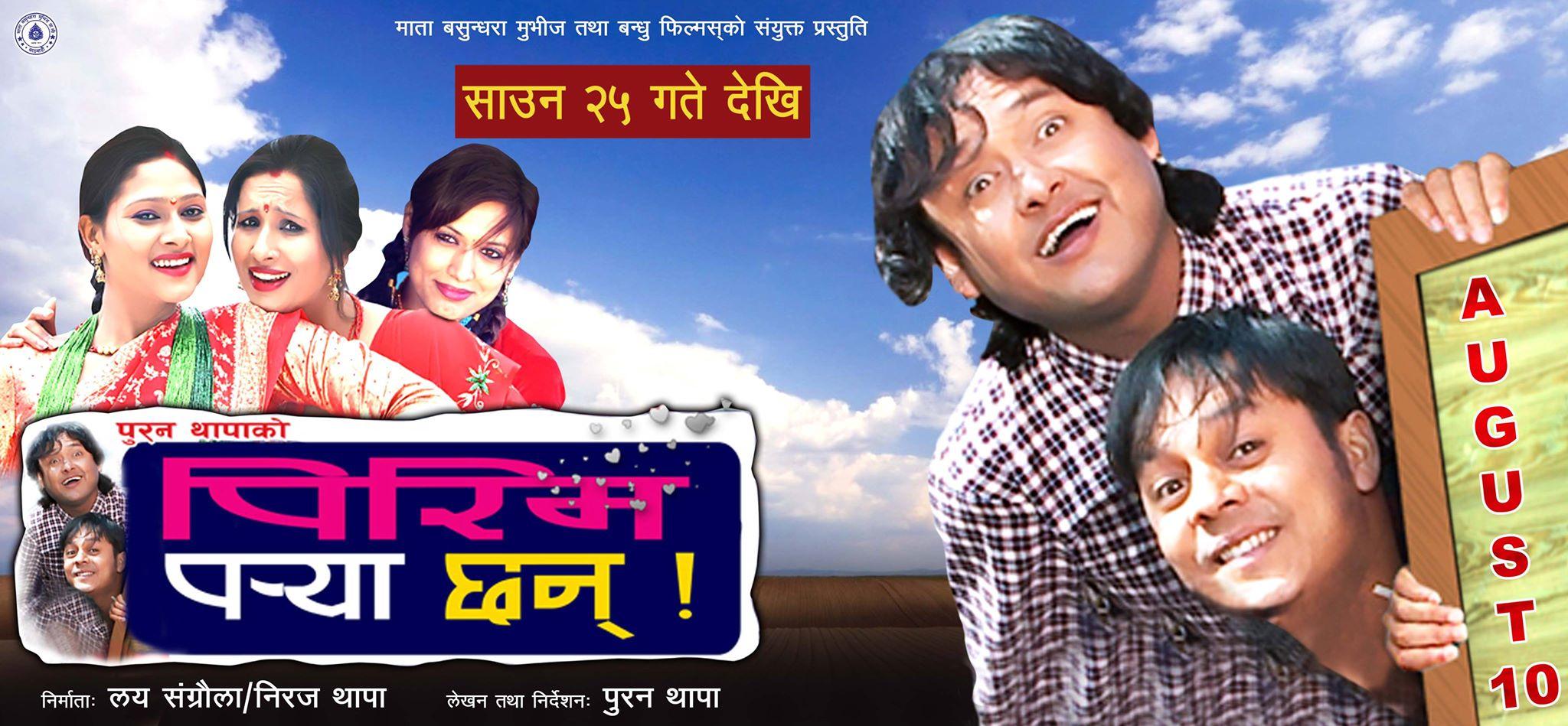 फिल्म 'पिरिम पर्या छन्'को पोस्टर सार्वजनिक