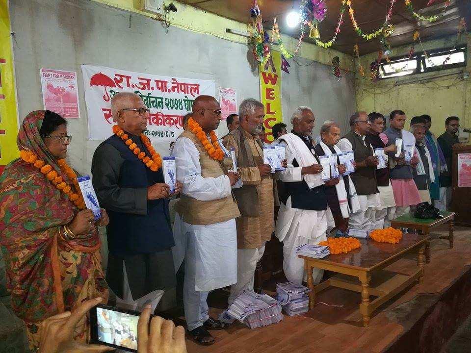 राजपा नेपालको एक वर्ष– एकता होइन, ६ नेताको 'भजन मण्डली' !
