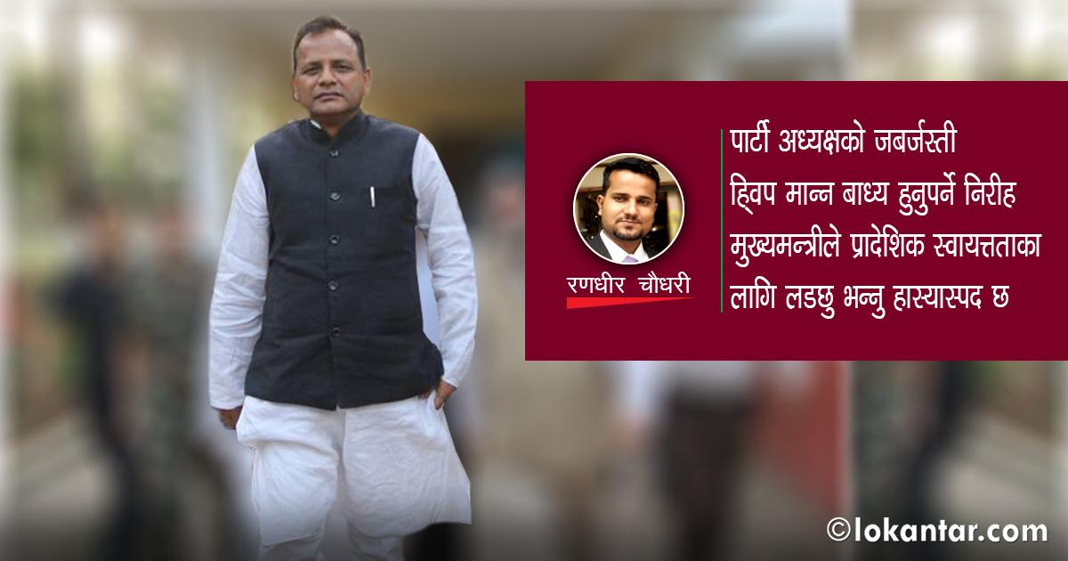 केन्द्रमा सत्ताको बार्गेनिङ, प्रदेशमा मुख्यमन्त्रीको राजनीतिक उन्माद !