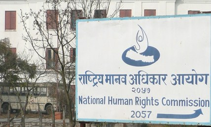 मानव अधिकार आयोगमा रोजगारीको अवसर