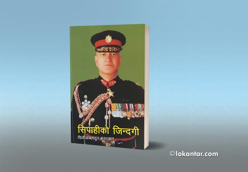अहिलेको नेपाली सेना: नातावाद-कृपावाद र भ्रष्टाचारमुक्त छ त ?