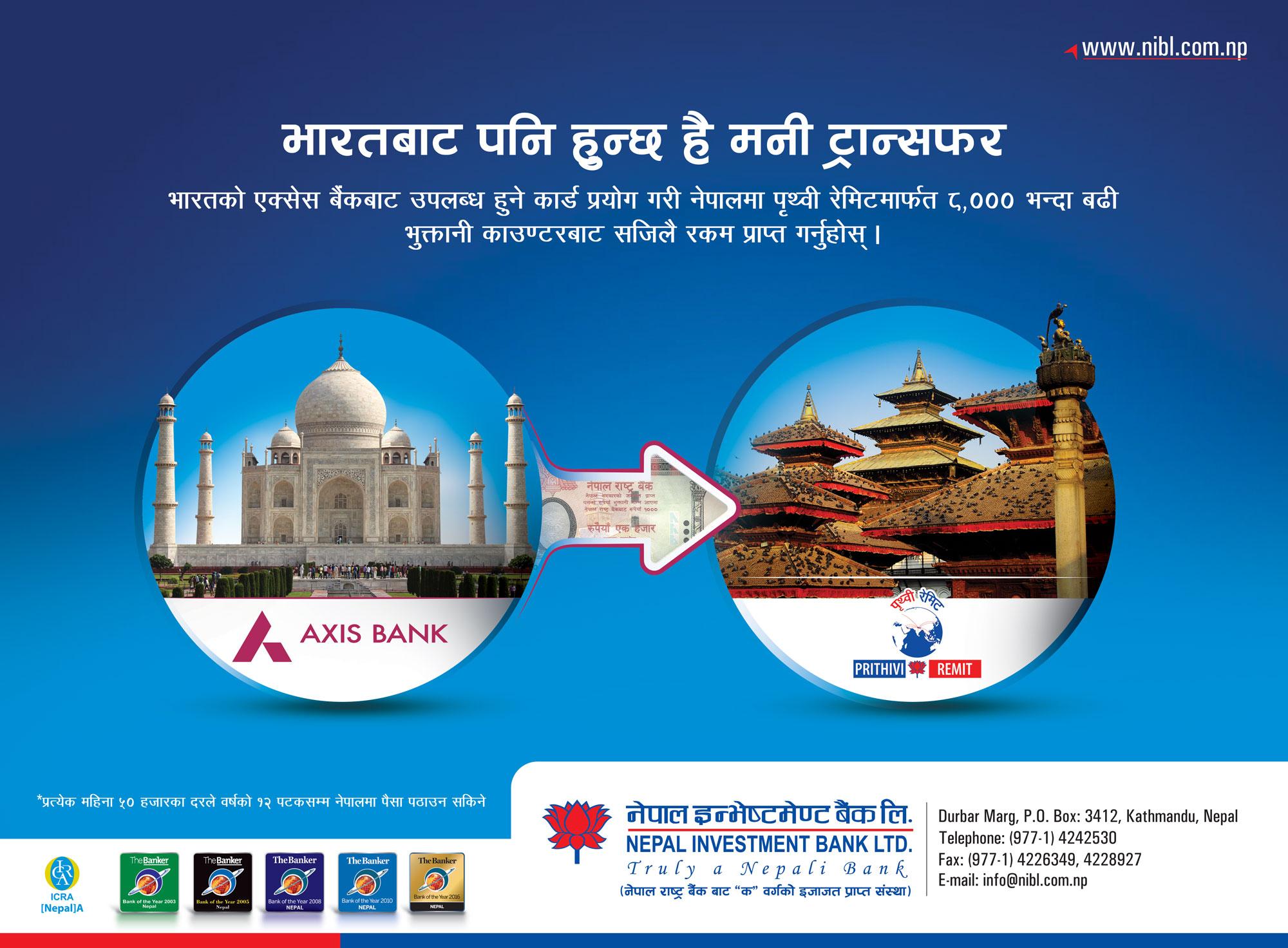 एनआइबिएल र भारतको एक्सेस बैंकबीच रेमिट्यान्स सम्झौता