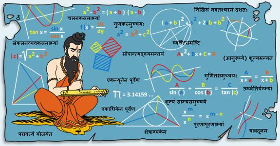 भारतको उत्तर प्रदेशको परीक्षा बोर्डमा वैदिक गणित पढाइने, पाठ्यक्रम भयो तयार