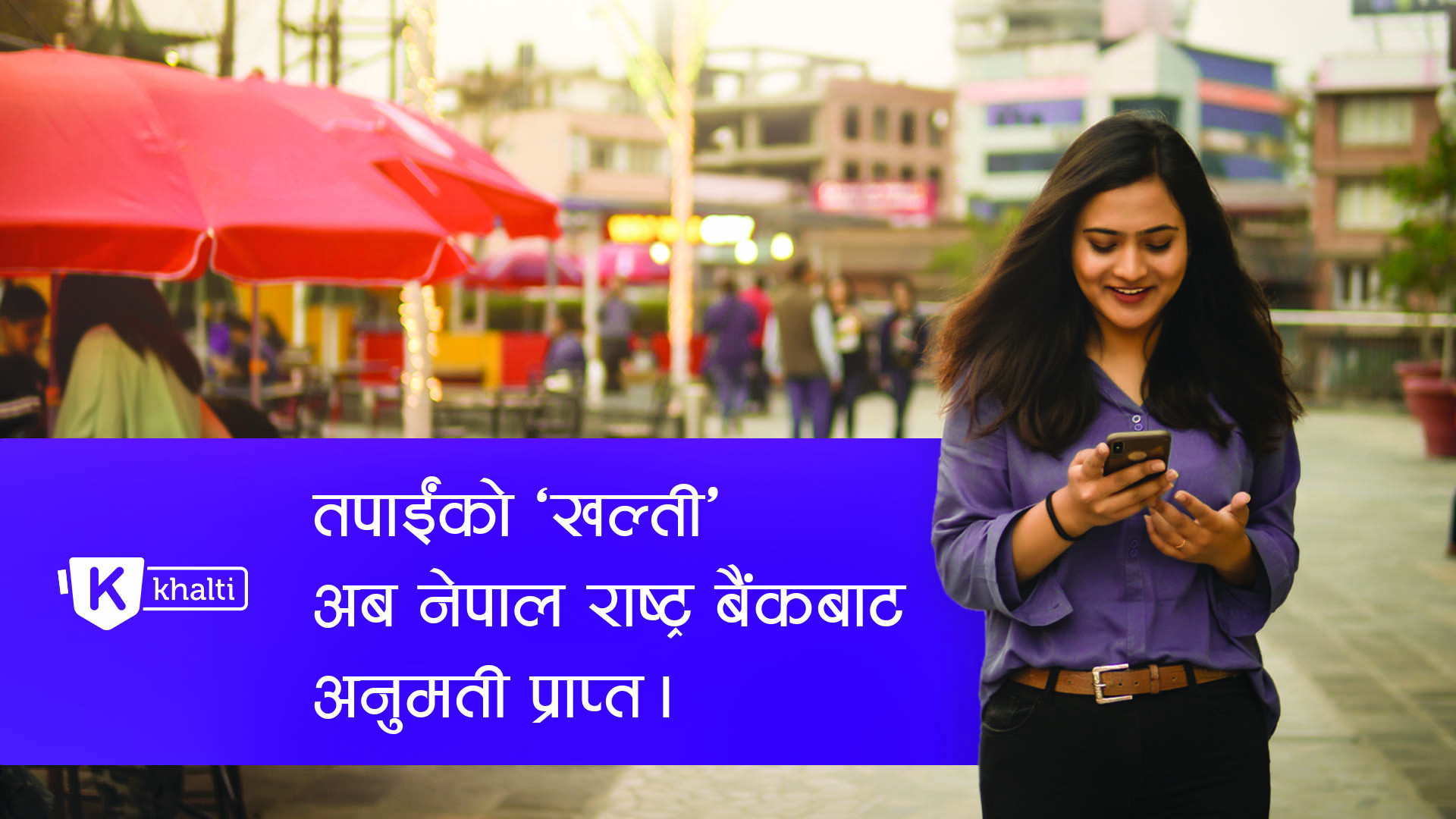 'खल्ती' डिजिटल वालेटले पायो नेपाल राष्ट्र बैंकबाट अनुमति