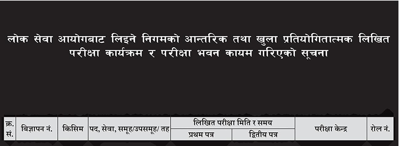 लिखित परीक्षाका लागि नेपाल आयल निगमले तोक्यो परीक्षा केन्द्र र समय [हेर्नुहोस् सूचना]