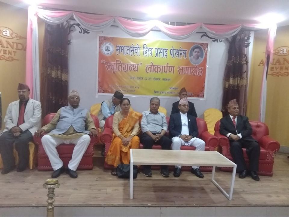 'समाजसेवी शिवप्रसाद पोखरेल' स्मृतिग्रन्थ लोकार्पित