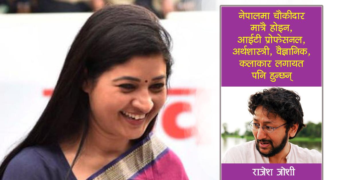 'चौकीदार' प्रकरणमा भारतीय पत्रकार भन्छन् – नेपाल स्वतन्त्र राष्ट्र हो, भारतजस्तो कसैको गुलाम भएन !