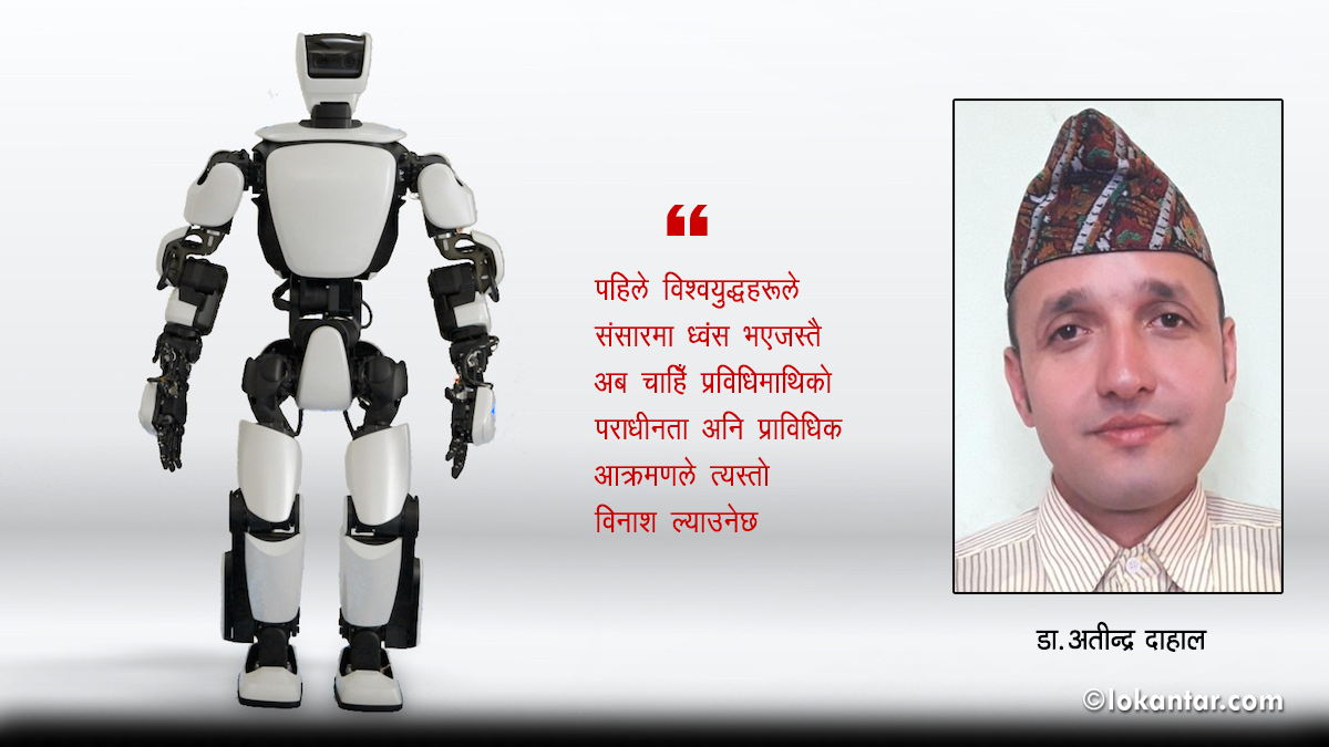 रोबोट प्रविधि : अहिलेलाई सुबिस्ता, पछि चाहिँ विनाश
