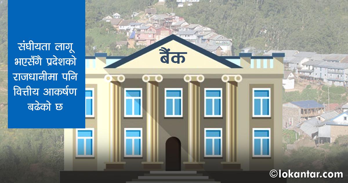 स्थानीय तहमा फैलिए बैंक, एउटामा नेपाल एसबीआई बैंकबाट धोका !