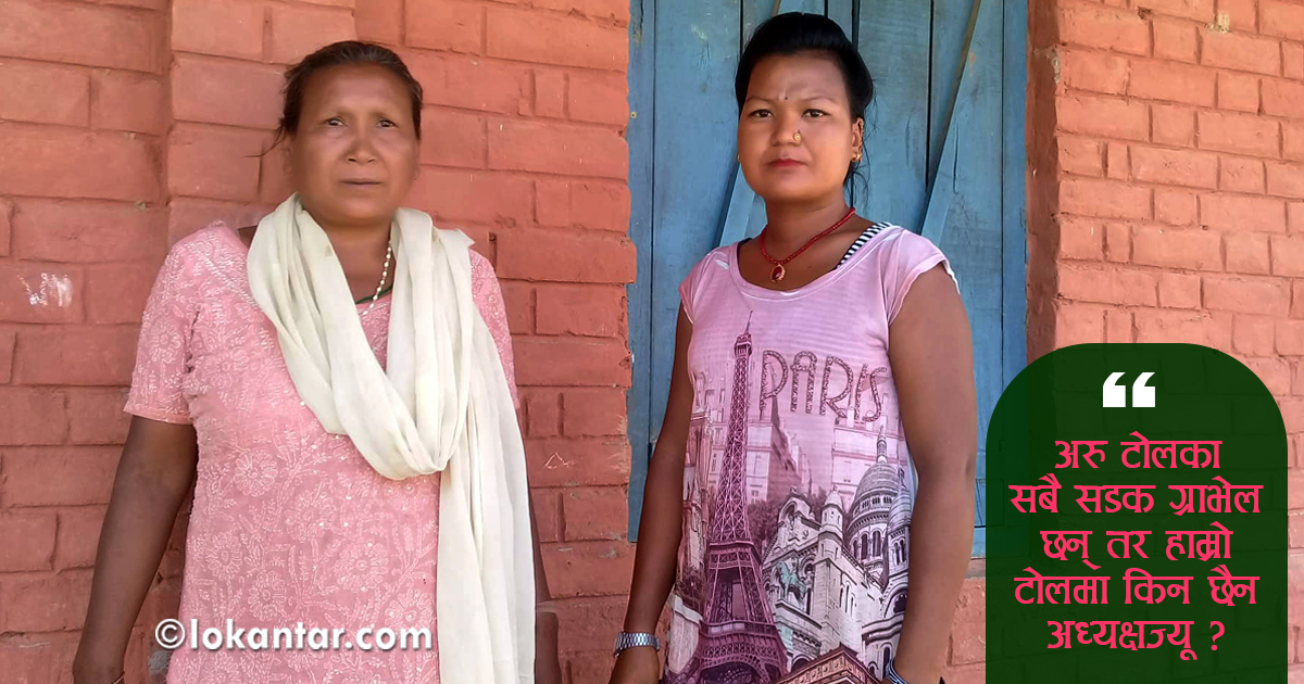 महिला भलमन्साको अनुभूति : समाजमा अझै महिलाको नेतृत्व रुचाउँदैनन्