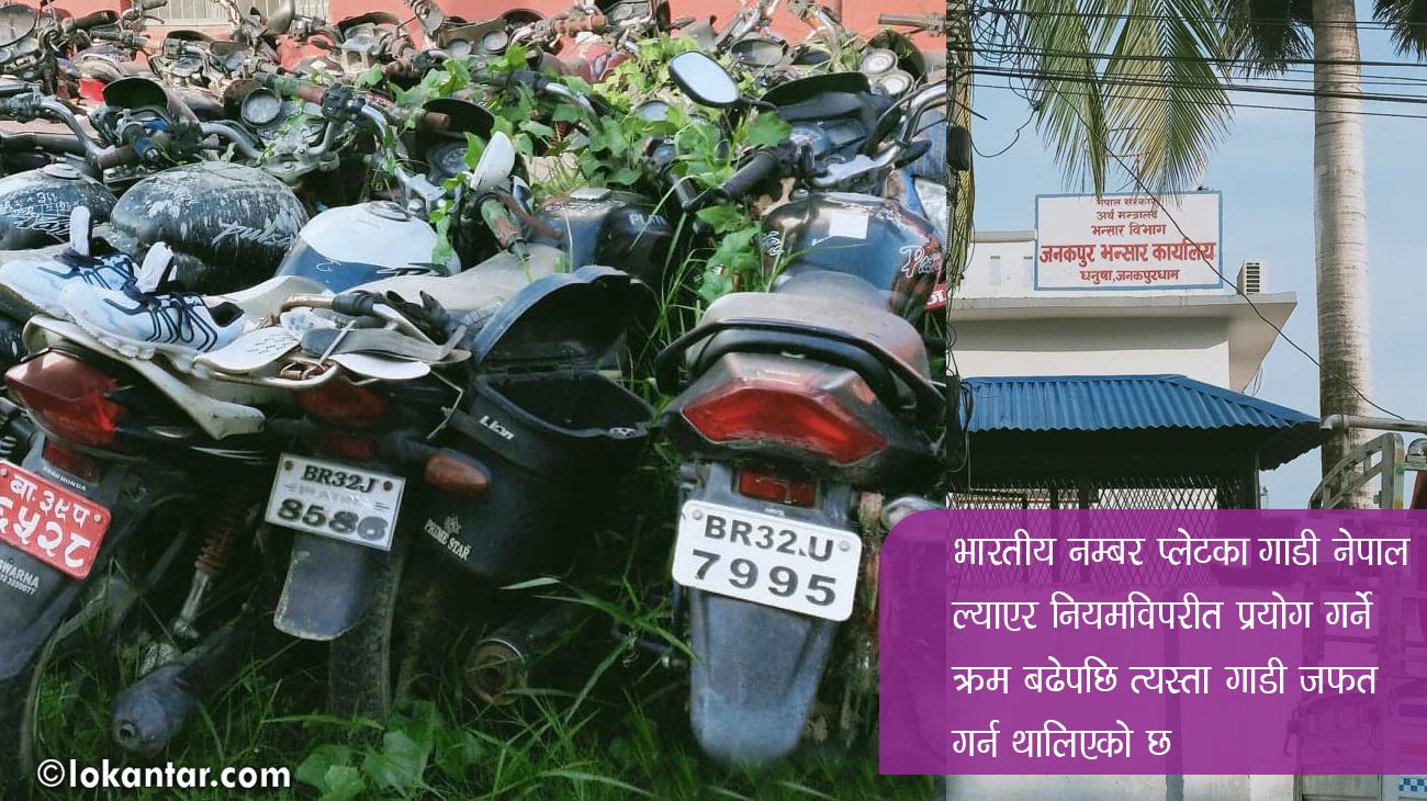 भारतीय सवारीसाधनलाई नेपाल प्रवेशमा कडाइ, नियम नमाने जफत