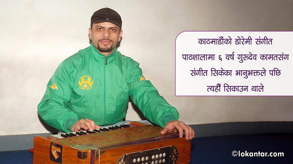 संगीतका भक्त 'भानुभक्त' : चर्चित गायकगायिकाका गुरु