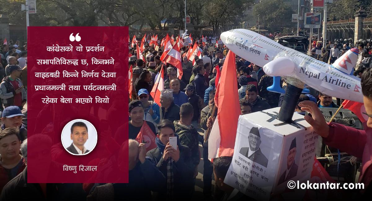 शेरबहादुर देउवाविरुद्ध कांग्रेसको आन्दोलन !