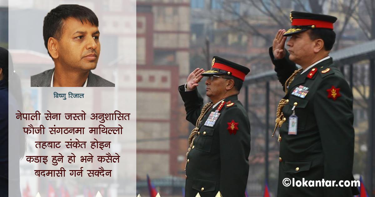 नेपाली सेनाको सुध्रिँदो छवि र प्रधान सेनापतिलाई इतिहास लेख्ने अवसर