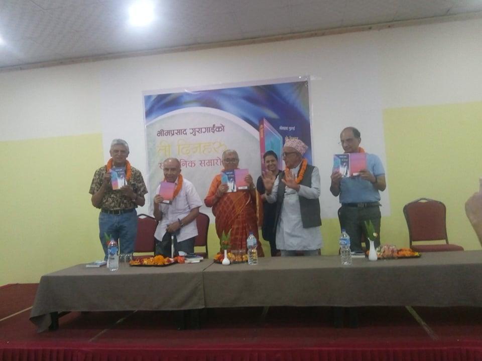 भीमप्रसाद गुरागाईंको 'ती दिनहरू' विमोचन