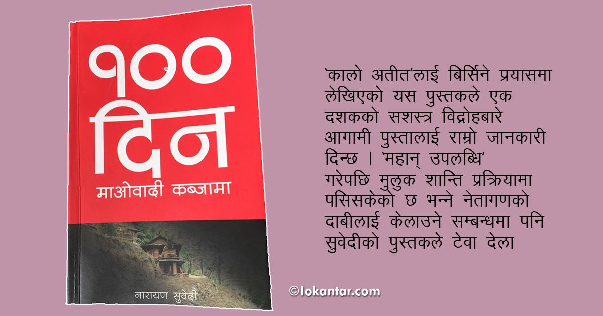 माओवादको नेपाली संस्करण : विद्रोही बन्दीको खह्रो बयान