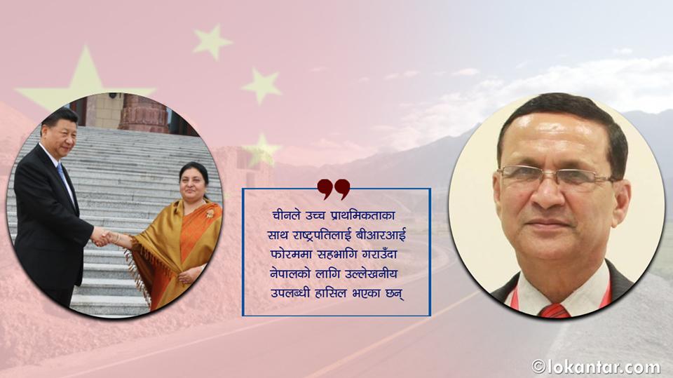 राष्ट्रपति भण्डारीको चीन भ्रमण : नेपाल–चीन सम्बन्धमा नयाँ आयाम
