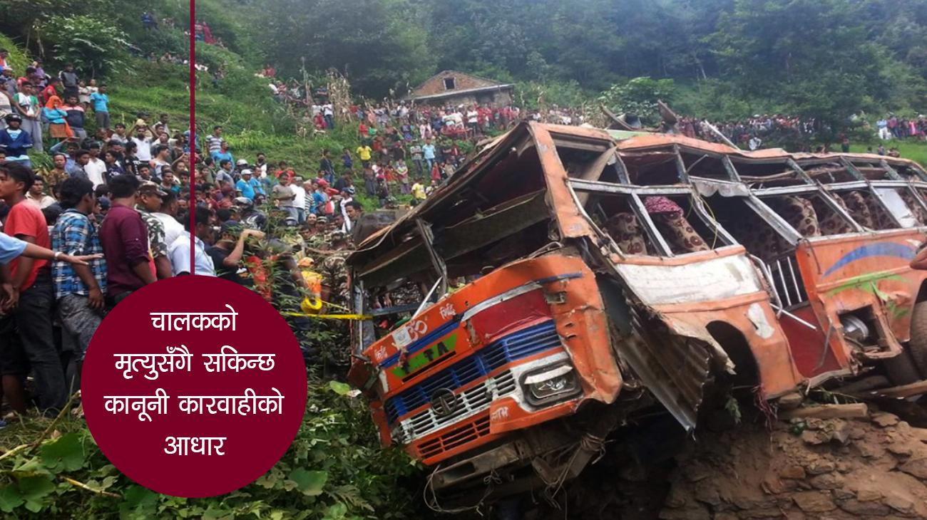 देशभर ज्यानमारा दुर्घटना : चालकको मृत्युसँगै घटना सामसुम, किन हुँदैन अनुसन्धान ?