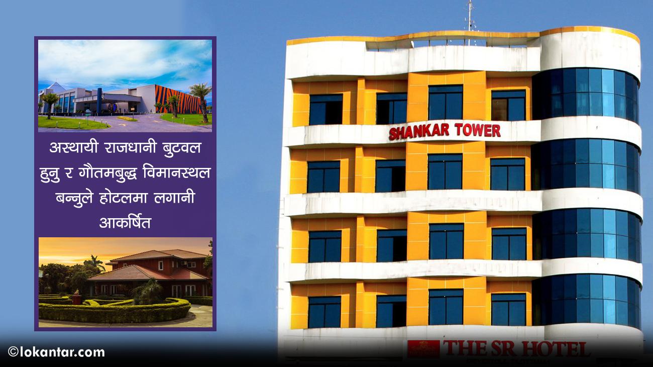 लुम्बिनी लक्षित होटलमा करोडौं लगानी, भगवान् बुद्धले पर्यटक तान्ने आश