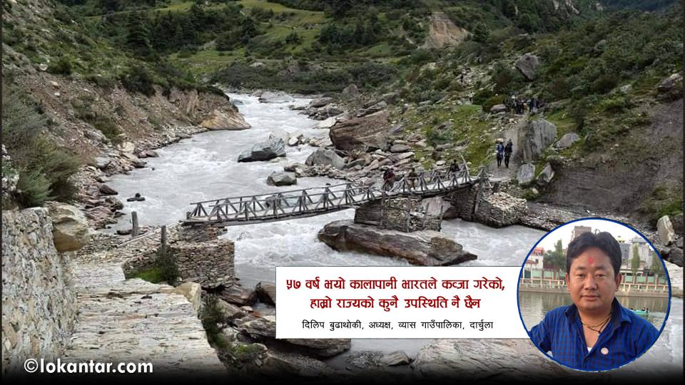 कालापानी नजिकबाट जनप्रतिनिधिको दु:खेसो : सीमा स्तम्भ गायब, नेपाली भूमिमै पुग्न भारतीय पास !