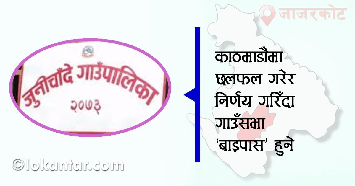 जाजरकोटको गाउँपालिका केन्द्रबारे काठमाडौंमा सहमति खोजिँदै, गाउँसभालाई 'बाइपास'