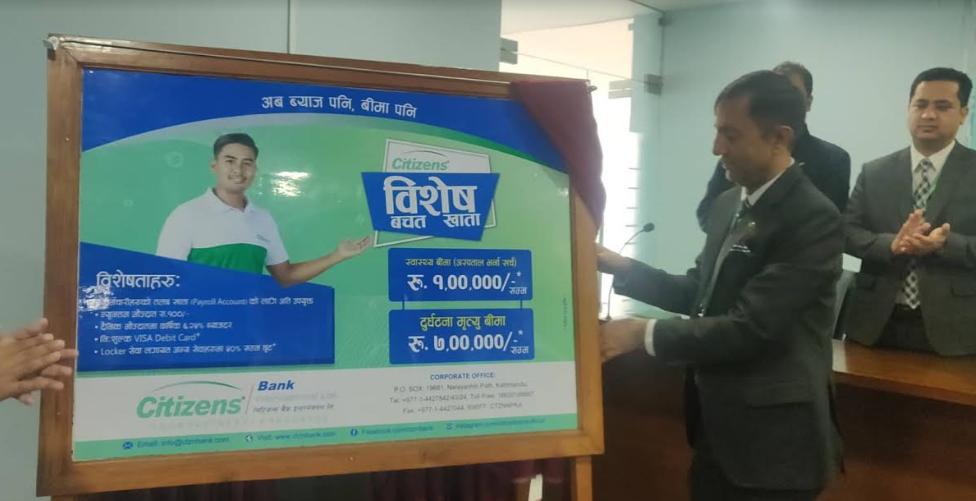 सिटिजन्स बैंकको 'सिटिजन्स विशेष बचत खाता' सार्वजनिक