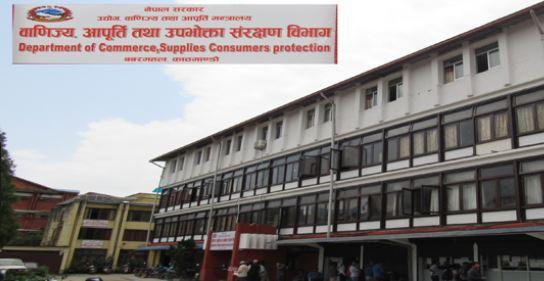 घट्दो बजार अनुगमनकाबीच उपभोक्ता अधिकार दिवस मनाउने तयारीमा सरकार !
