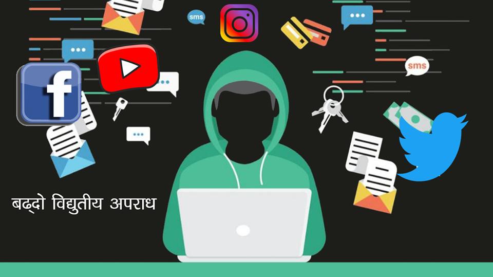 साइबर अपराधमा 'इमेल फिसिङ' : व्यापारिक कारोबारदेखि गोप्य कुराकानीमा निगरानी !