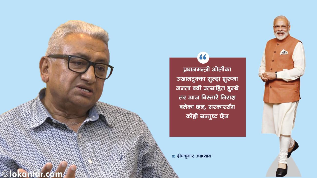 मोदीको दोस्रो कार्यकाल नेपालका लागि अवसर बन्न सक्छ : दीपकुमार उपाध्याय [अन्तर्वार्ता]