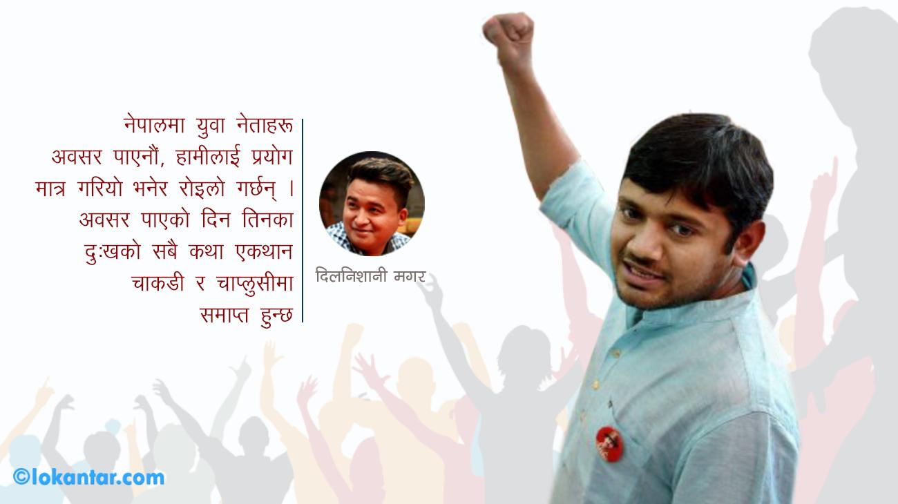 चाकडीमा व्यस्त हाम्रा युवा नेताहरू कन्हैया कुमार जस्तो कहिले बन्ने ?