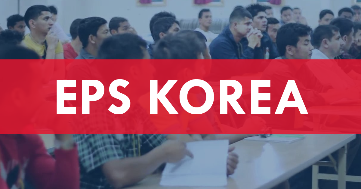 भाेलिदेखि कोरियाली भाषा परीक्षा आवेदन, कोटा बढ्यो