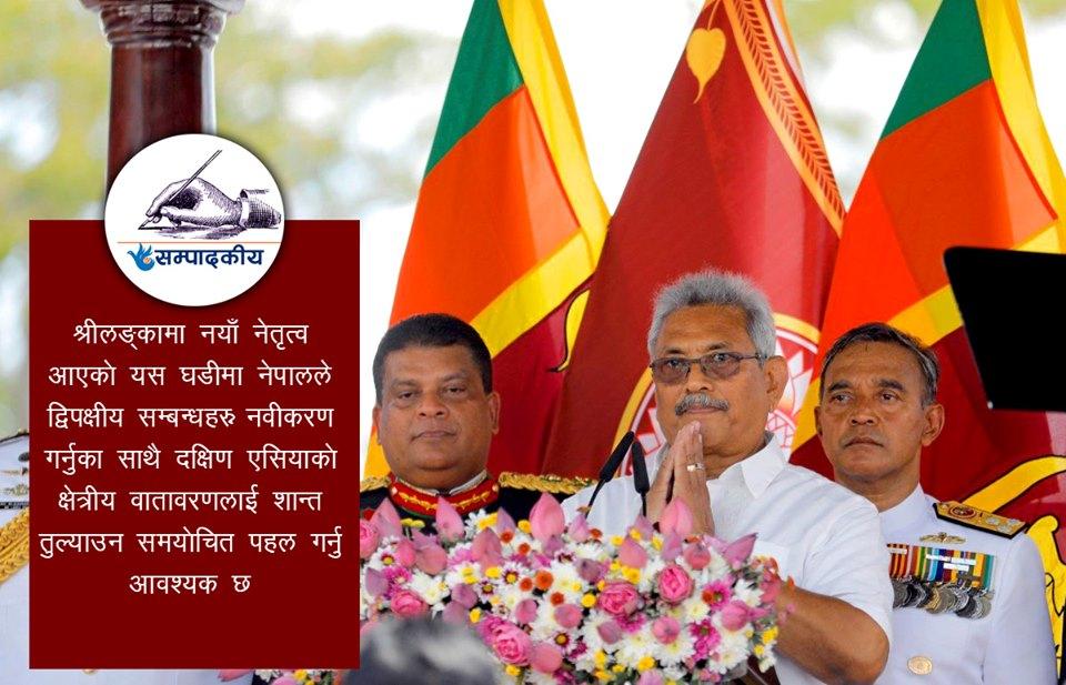 श्रीलङ्का निर्वाचनको ताजा सन्देश