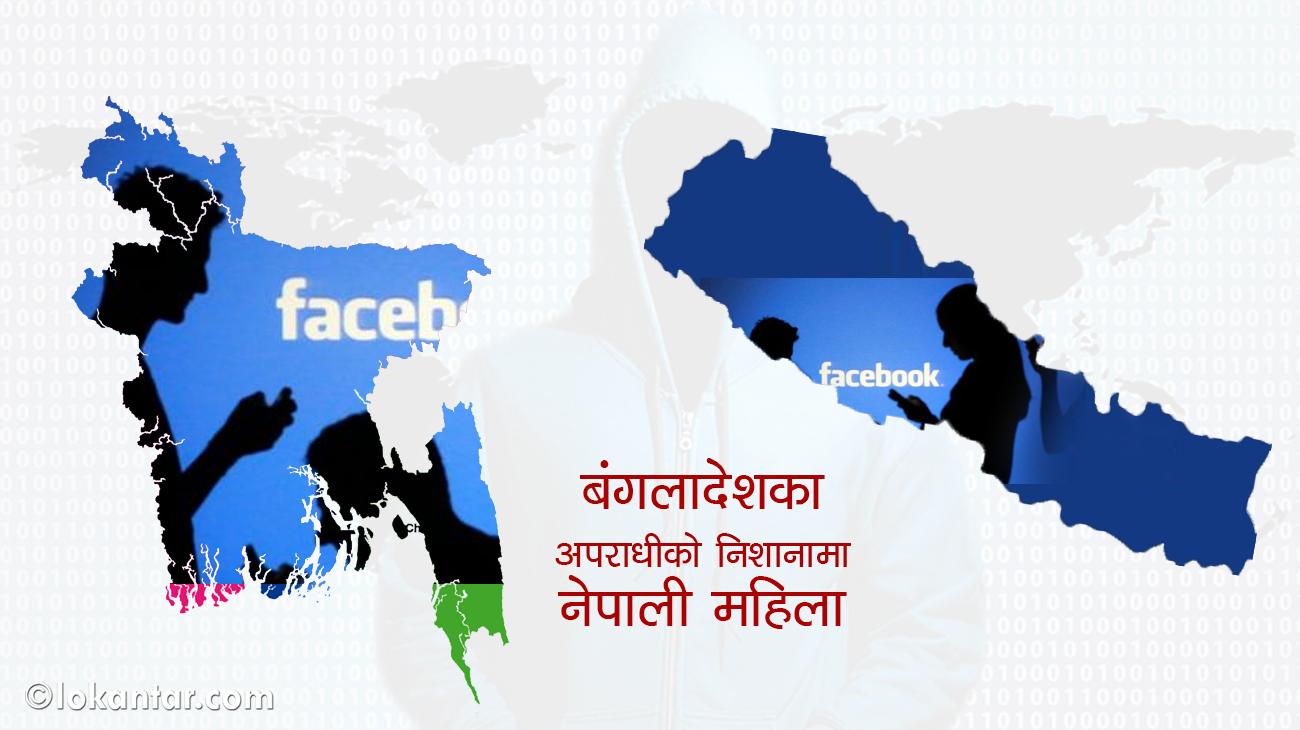 फेसबूकबाटै यो भिडियोको फन्दामा परिन् नेपाली महिला, बंगाली अभियुक्तसम्म पुगेन प्रहरी