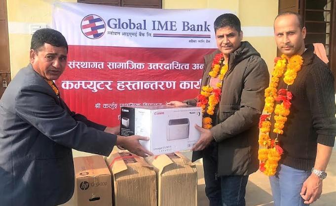 ग्लोबल आईएमई बैंकद्वारा विद्यालयलाई कम्प्युटर सहयोग
