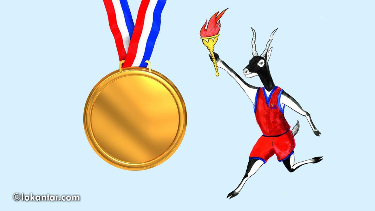सरकारको घोषणा : स्वर्ण पदक विजेताले ९ लाख पाउने