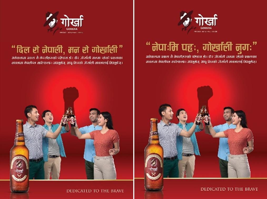 गोर्खा बीयरको क्याम्पेन 'नेपाली पन, गोर्खाली मन' अब स्थानीय भाषाहरूमा पनि