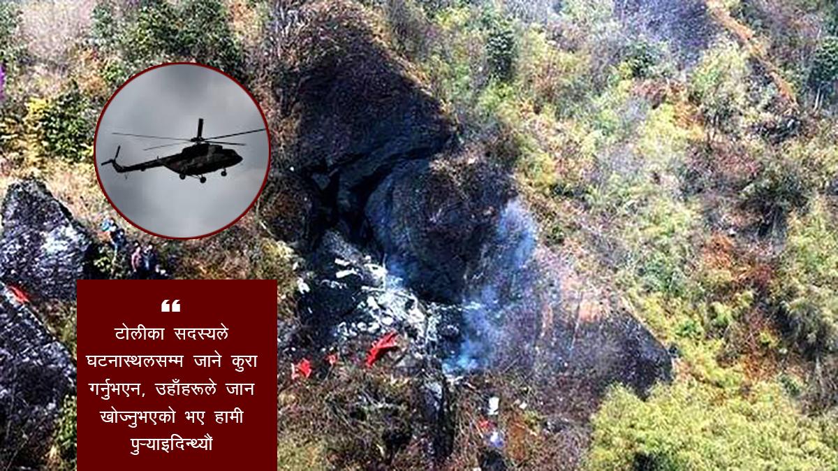रविन्द्र सवार हेलिकप्टर दुर्घटना : घटनास्थल पुगेन छानबिन समिति, हेलिकप्टरबाटै अनुसन्धान