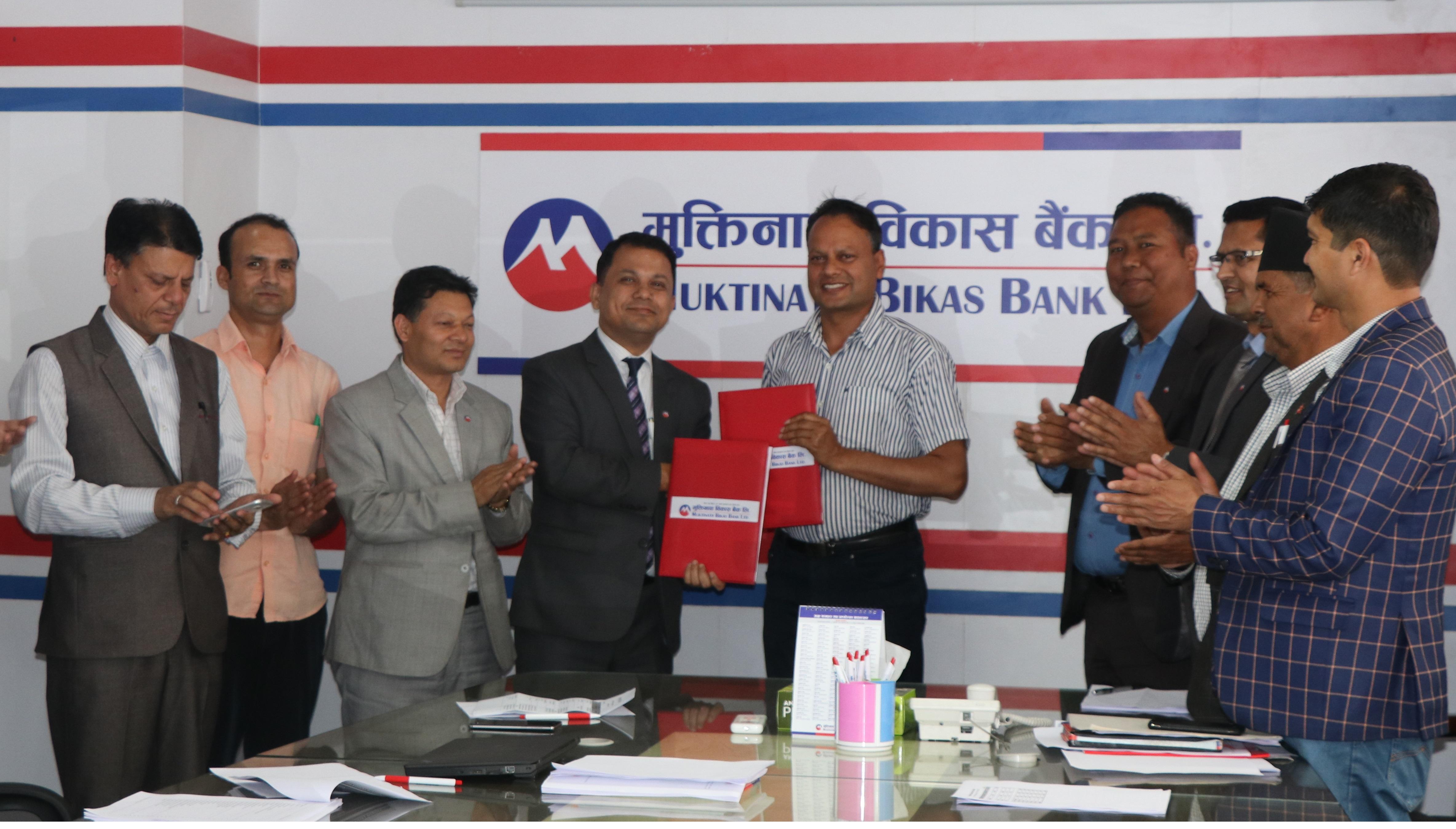 मुक्तिनाथ विकास बैंक र मुक्तिनाथ कृषि कम्पनीबीच सहकार्य