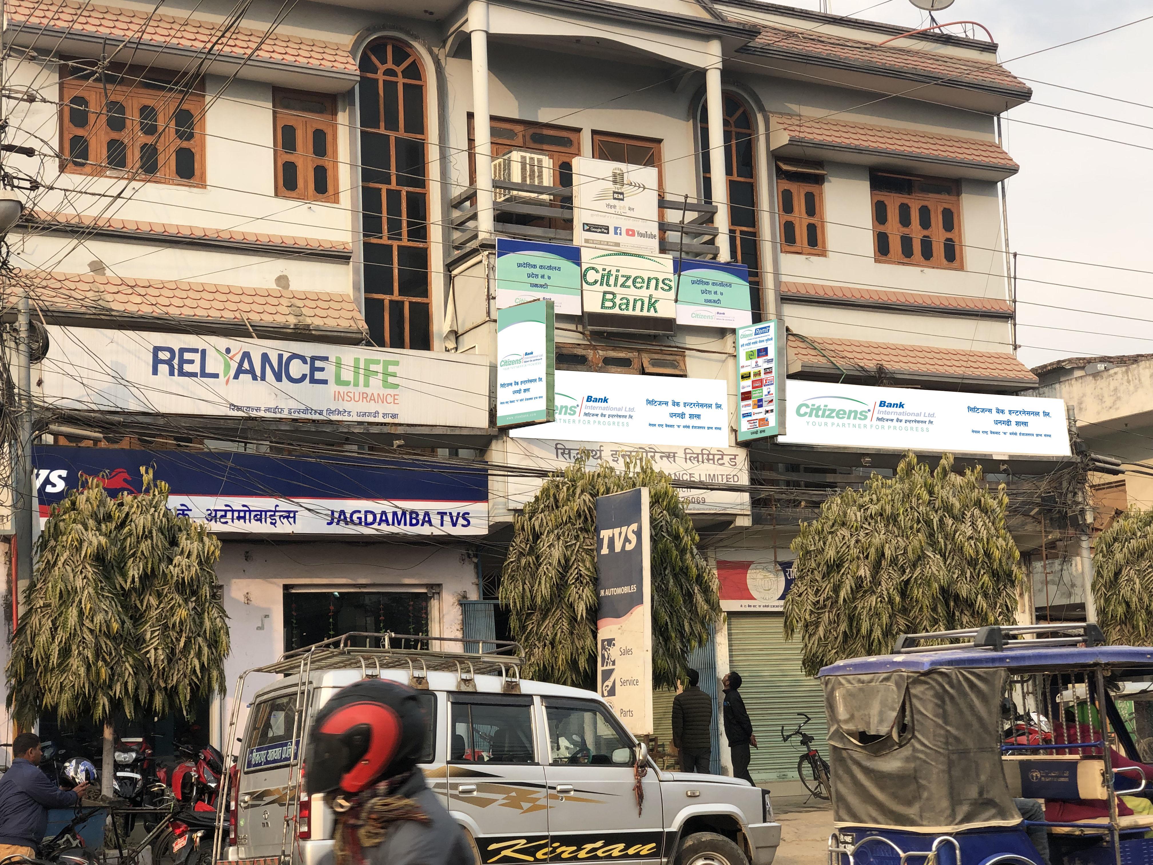 सिटिजन्स बैंकको प्रादेशिक कार्यालय धनगढीमा