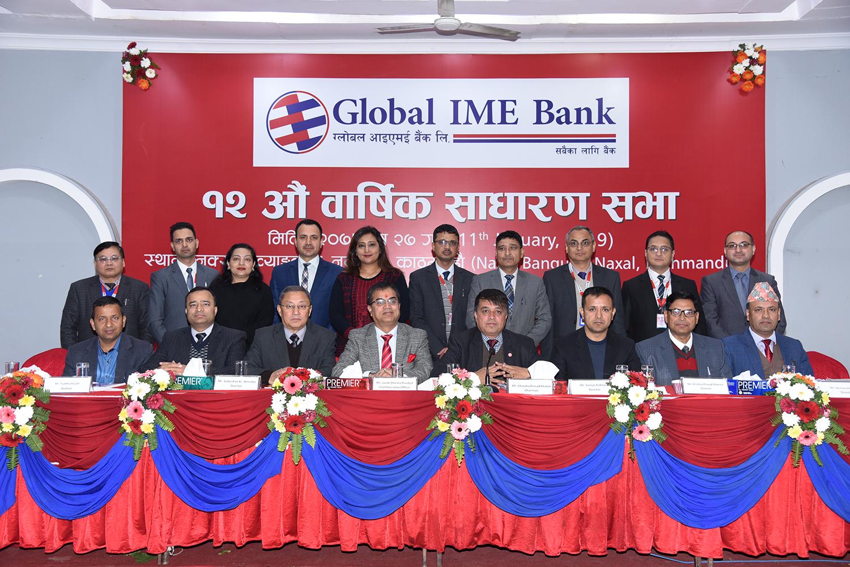 ग्लोबल आईएमई बैंकको १२ औं वार्षिक साधारणसभा सम्पन्न